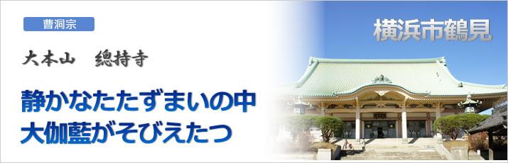 大本山総持寺 ( 横浜市鶴見区 / 曹洞宗 )