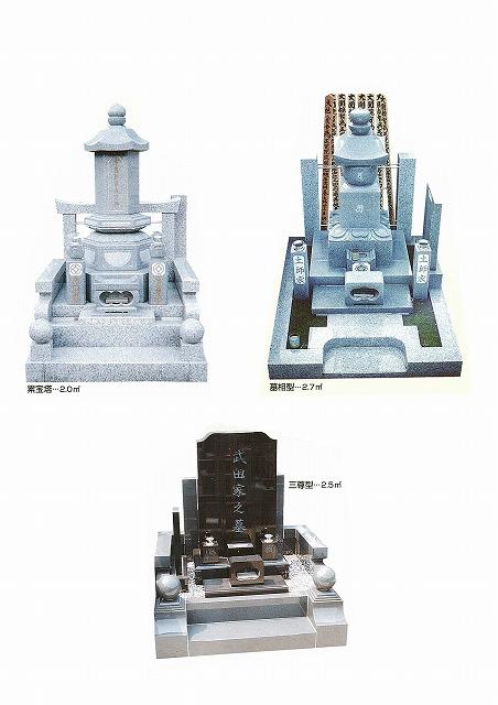 その他の墓石デザインの紹介