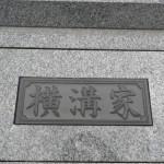 川崎市営霊園(早野聖地公園)