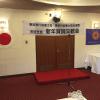 行政書士会渋谷支部の賀詞交歓会の裏方してきました