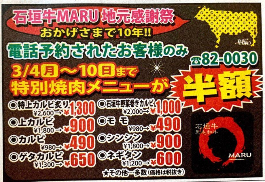 石垣牛まる10周年半額キャンペーン