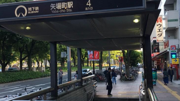 矢場町駅からお店までの行き方を画像付きで説明します
