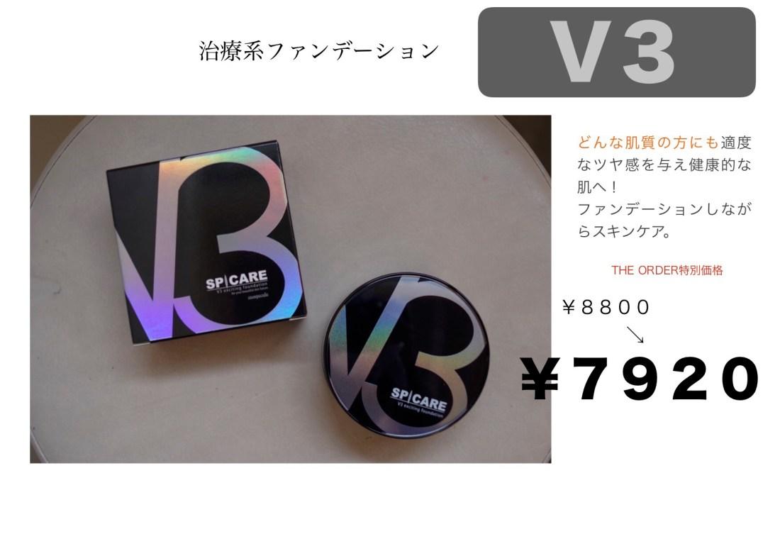 V3 ブイスリー 名古屋 取り扱い 安い 格安 治療系ファンデーション