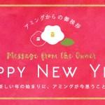 石川県金沢市内の子供服の福袋で予約できるお店は?予約締め切りはいつ?