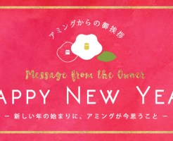 img via aming.ne.jp/topics/?p=10106