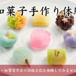 金沢で和菓子づくり体験で安くておすすめの【4選】事前予約は?団体での参加も可能?