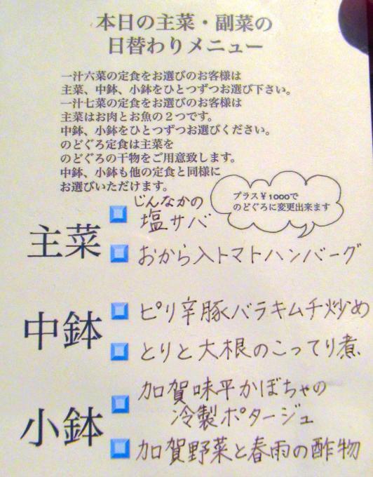 higashiyama-mizuho-lunchimenu2
