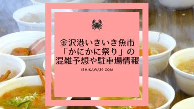 kanikani-fes-kanazawa-eye