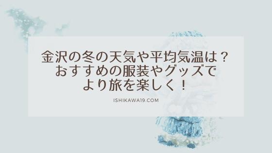 金沢の冬の天気や平均気温は?おすすめの服装やグッズでより旅を楽しく!