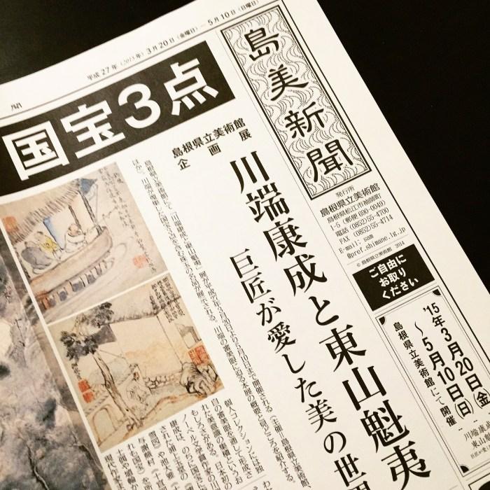 島根県立美術館「川端康成と東山魁夷」展の先行チラシ