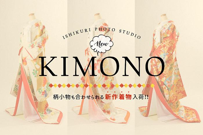 【NEW KIMONO!】かわいらしい新作着物入荷♡
