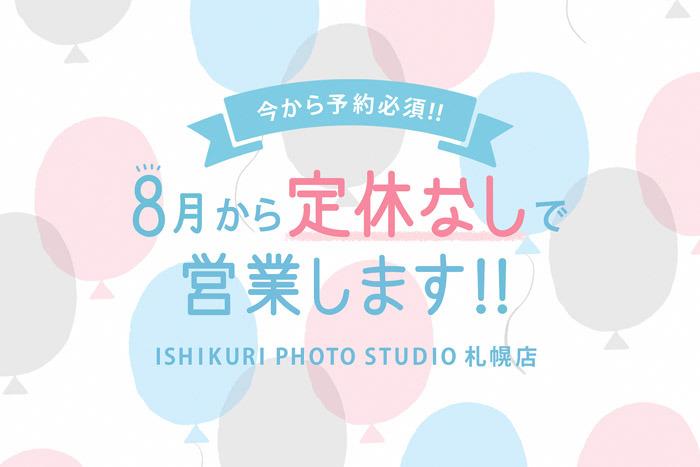 【NEWS!!】札幌店8月から定休なしで営業します♩
