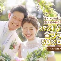 【7月も開催決定!!】⭐ISHIKURI史上最大級のBIG SALE⭐スタジオ・お得ロケーションプラン50%OFF!!