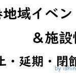 石巻地域イベント情報&施設情報(中止・延期・閉館)