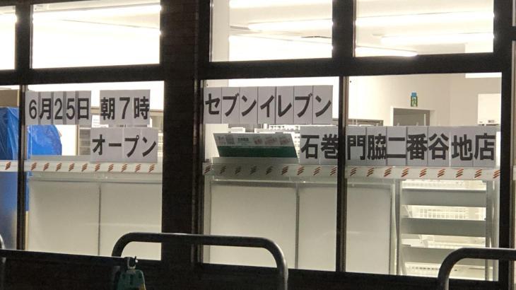 セブンイレブン石巻門脇二番谷地店改装中。6月25日朝7時オープン
