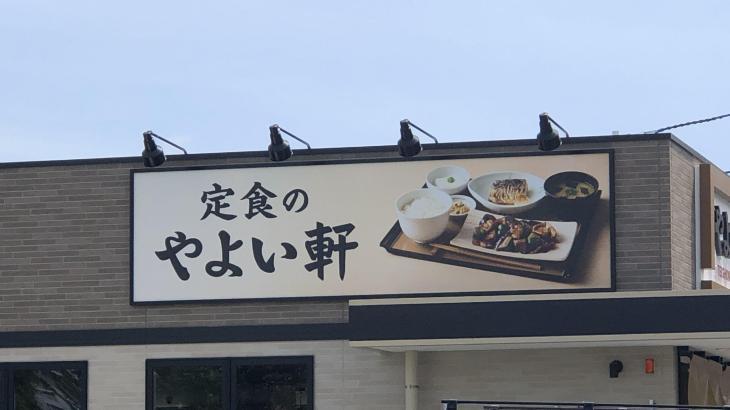 やよい軒石巻中里店が7月27日にオープン!