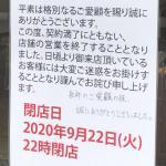 まるまつ元倉店とかつグルメ元倉店が9月22日で閉店