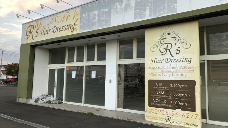 大街道のカーブス隣にからあげ専門店「一幸屋(いっこうや)」がオープン予定