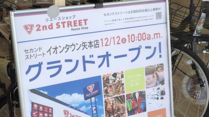 セカンドストリート イオンタウン矢本店が12月12日にオープン