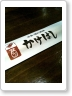 img20091222_231142_kakehashi.jpg