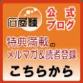 公式ブログ メルマガ&読者登録