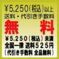 ¥5,250以上 配送料は無料です。
