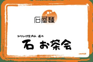 logo_ochakai