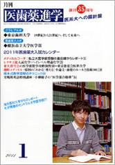 月刊医歯薬進学 2011年1月号