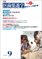 月刊医歯薬進学 2012年9月号