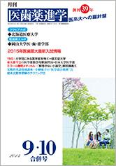 月刊医歯薬進学 2014年9・10月合併号