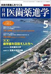 月刊医歯薬進学 2017年5月号