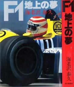 F1_yume