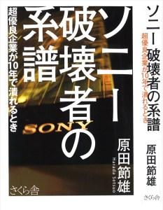 sony_keifu