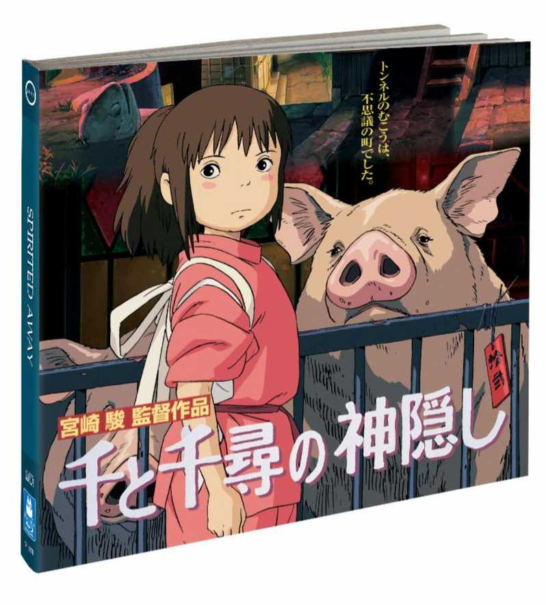 <strong><em>Spirited Away</em></strong> Collector's Edition blu-ray #2