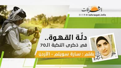 Photo of دلة القهوة .. في ذكرى النكبة70
