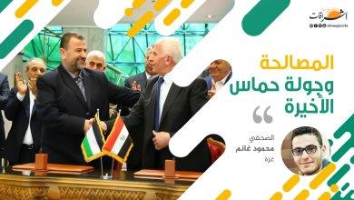 Photo of المصالحة وجولة حماس الأخيرة
