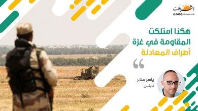 Photo of هكذا امتلكت المقاومة في غزة أطراف المعادلة