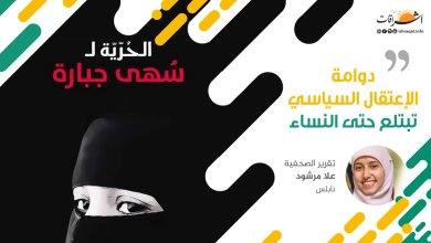 Photo of دوامة الإعتقال السياسي تبتلع حتى النساء