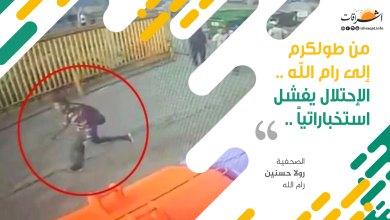 Photo of من طولكرم الى رام الله.. الاحتلال يفشل استخبارياً