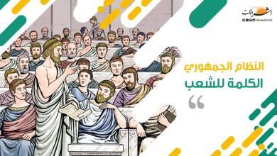 Photo of النظام الجمهوري .. الكلمة للشعب