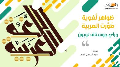 Photo of ظواهر لُغوية طَوَّرت العربية ورأي جوستاف لوبون