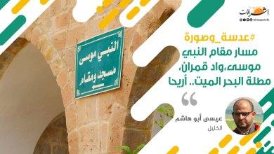 Photo of #بعدستي
