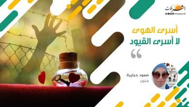 Photo of أسرى الهوى لا أسرى القيود