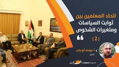 Photo of اتحاد المعلمين بين ثوابت السياسات ومتغيرات الشخوص