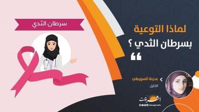Photo of لماذا التوعية بسرطان الثدي ؟