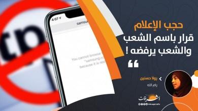 Photo of حجب الإعلام.. قرار باسم الشعب والشعب يرفضه!