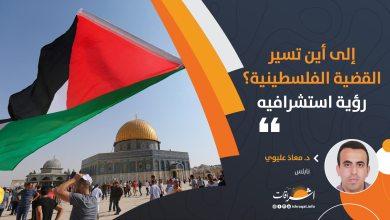 Photo of إلى أين تسير القضية الفلسطينية؟ رؤية استشرافية