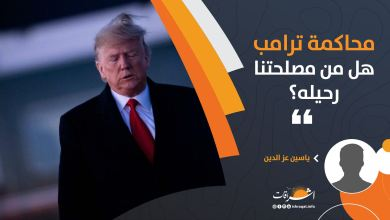 Photo of محاكمة ترمب: هل من مصلحتنا رحيله؟