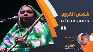 Photo of شمس الغروب ديمي منت آب