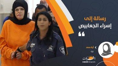 Photo of رسالة إلى إسراء الجعابيص